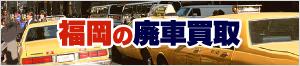 福岡の廃車買取