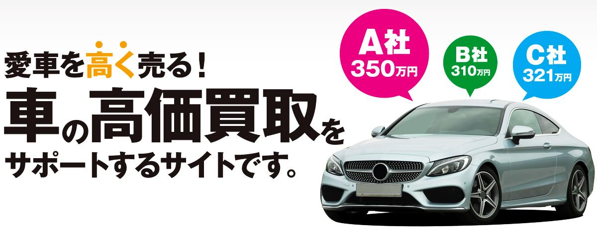 愛車を高く売る!車の高価買取をサポートするサイトです。 A社350万円 B社310万円 C社321万円